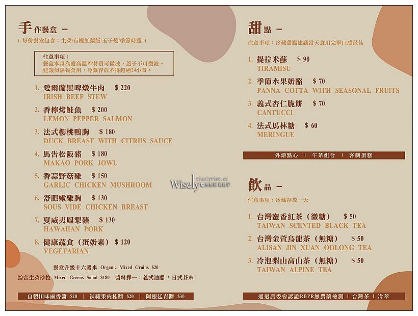 台北外送輕食餐盒。THE LABEL CO.(附菜單明細)︱多選擇歐風健康料理,搭配自製獨家調味,食材用料實在走清爽風~手作法棍餐盒&漢堡甜點分享