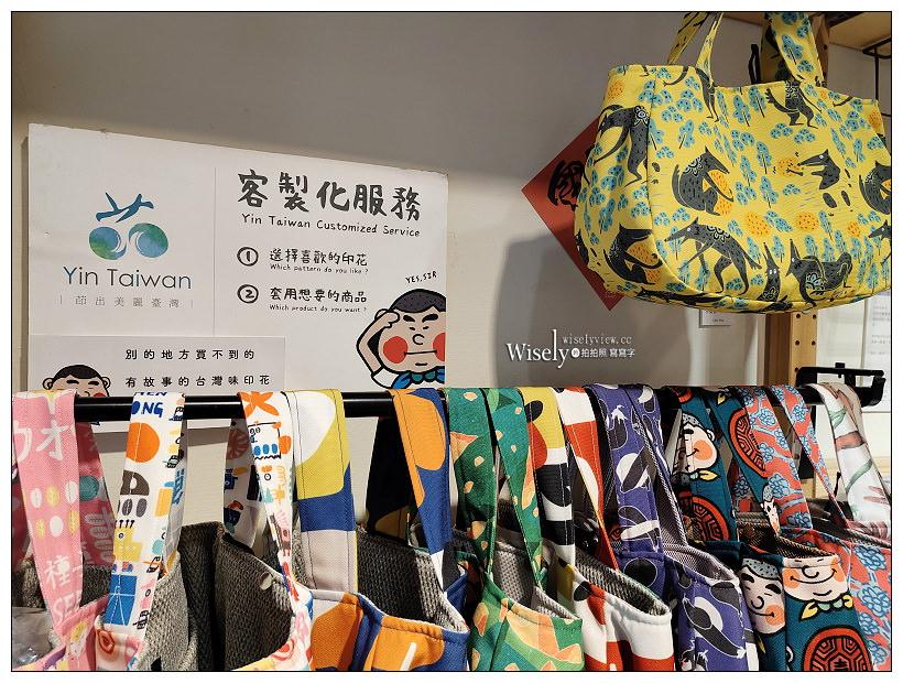 台中西區。茚 YinTaiwan︱台灣原創印花設計,透過圖像設計傳達故事的文創禮品店~鄰近綠川西街車站旁