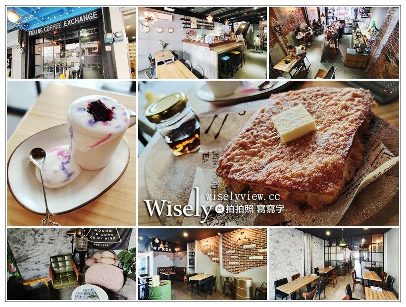 最新推播訊息:台中東區。復興咖啡交易所 FXCE︱火車新站旁的復古港式餐廳,必點超好吃的西多士,還有視覺系的奶茶咖啡