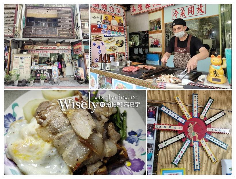 最新推播訊息:烏來美食。泰雅的廚房︱平價簡餐石板烤肉料理,烏來瀑布&台車瀑布站旁~雲仙樂園美食 x 烏來小吃