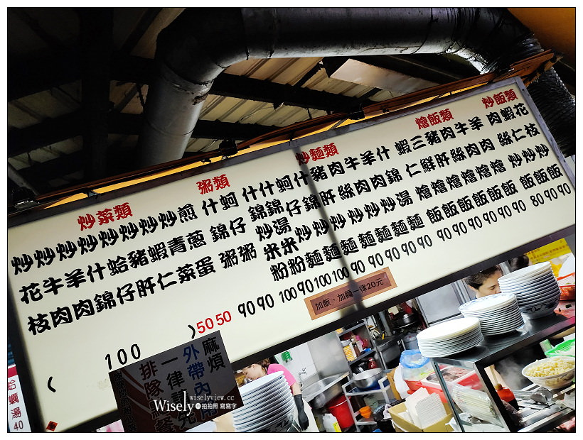 板橋美食。裕民街夜市炒飯燴飯︱不加沙茶以醬油快炒風味,煎蔥蛋與三鮮燴飯必點~捷運新埔站美食
