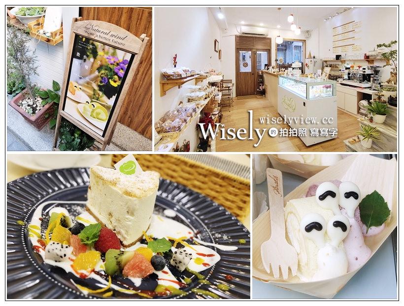 最新推播訊息:台南美食。巴哈迪印象甜品工房︱蝸牛巷內的精緻甜點店,環境簡約帶有和洋氛圍,用餐感覺宛如置身在京都之中