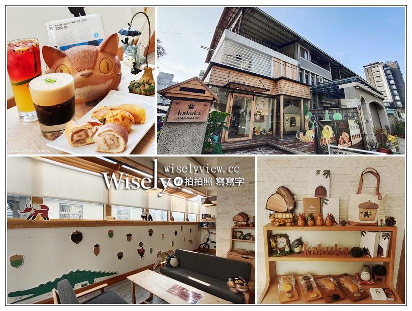 最新推播訊息:台中西區。KAKUKA 核果烘焙工作室︱龍貓主題麵包店,採用日製麵粉手工製作,每天下午新鮮出爐推薦