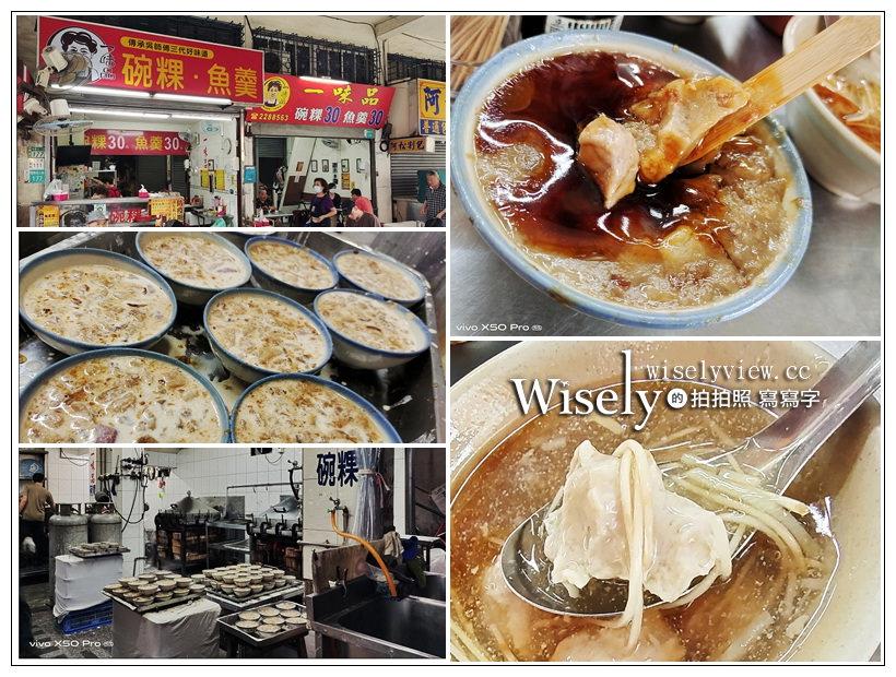 台南中西區美食。一味品碗粿魚羹︱在地人激推小吃~台南永樂市場美食 x 國華街美食 x 國華街碗粿碗粿