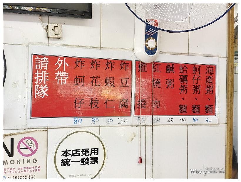 台北中正。汀洲路無名鹹粥︱海鮮粥、紅燒肉、雞捲