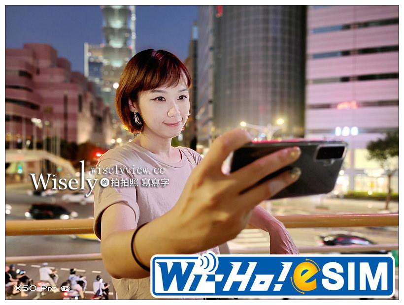 最新推播訊息:多國上網推薦。Wi-Ho!特樂通eSIM︱免換卡快速安裝可原號通話,流量吃到飽高速使用,免設定費優惠多