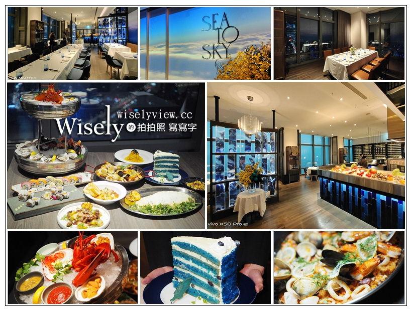 最新推播訊息:SEA TO SKY。微風信義 47 樓高空頂級海鮮餐廳︱巴菲特愛店 S&W 新品牌,主打迷人高空夜景與美食高端族群,菜色變化多且價格實在~捷運市政府站美食