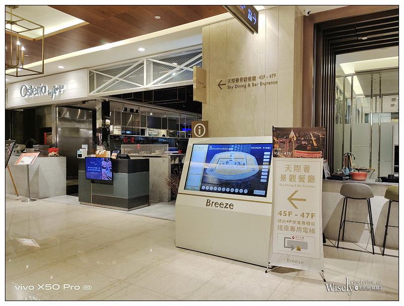 SEA TO SKY。微風信義 47 樓高空頂級海鮮餐廳︱巴菲特愛店 S&W 新品牌,主打迷人高空夜景與美食高端族群,菜色變化多且價格實在~捷運市政府站美食
