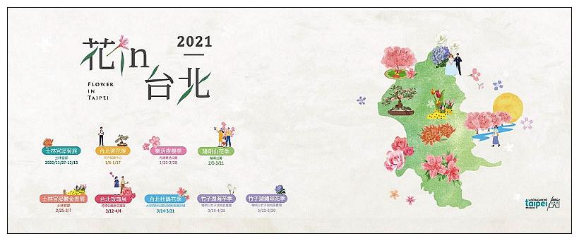 2021 台北杜鵑花季。大安森林公園繡球花 杜鵑冶園︱2/20-3/21 免費欣賞~花 in 台北 x 台北景點