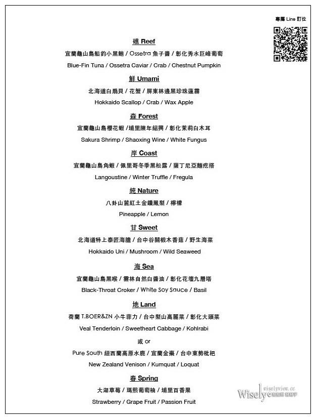 台北士林。Podium法式私廚料理︱2021春季新菜分享(二訪),揉合在地食材與異國廚技的風味佳餚~捷運士林站美食 x 士林區美食 x 士林私廚 x 台北法式餐廳