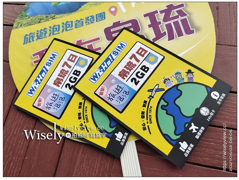 最新推播訊息:帛琉上網卡。Wi-Ho! SIM Card︱7天(2GB)流量實測心得,附優惠代碼連結~預購免運貨快速到府