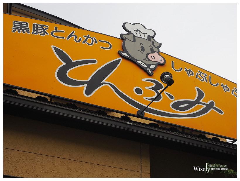 レストラン とんふみ 籠原本店(炸豬排飯)︱埼玉縣熊谷市 x 黑豚牧場飼養 x 川越美食