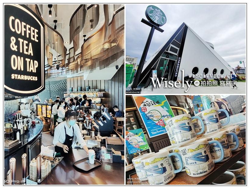 最新推播訊息:頭城景點。星巴克遊艇門市︱簡約藍白玻璃帷幕與特色造型星巴克杯,相鄰烏石港與頭城車站