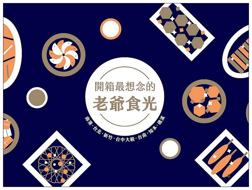 老爺酒店免運宅配美食。老爺餐桌A組:礁溪、台北、台中︱限時限量推出,在家就能嚐到各地風味好料