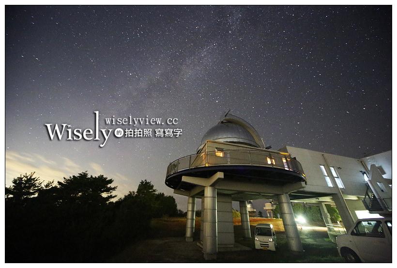 最新推播訊息:岡山景點。美星天文台 びせいてんもんだい︱對外開放可見360度全景星空,日本三大觀星景點之一