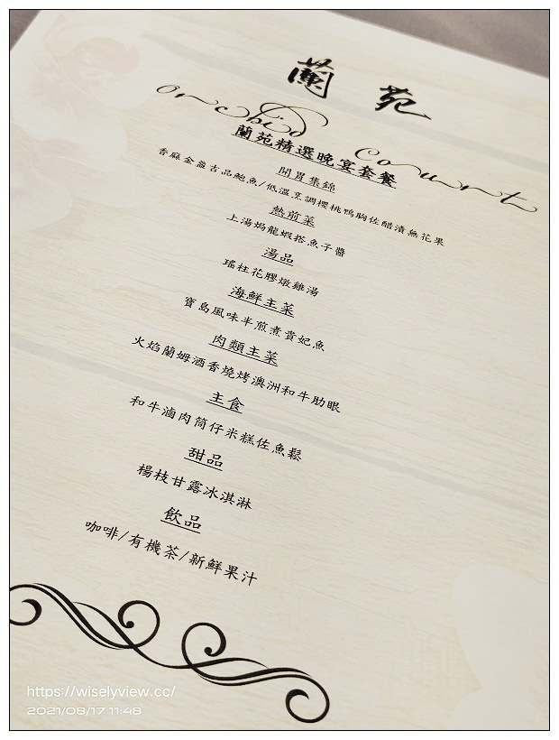 蘭苑私廚 Orchid Court︱中式套餐料理,和牛龍蝦鱸魚超值組合~捷運中正紀念堂站美食 x 金華街美食