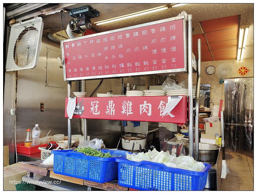 台北中山。冠鼎雞肉飯 平價大份量偏南部口味~捷運行天宮站美食 x 錦州街美食