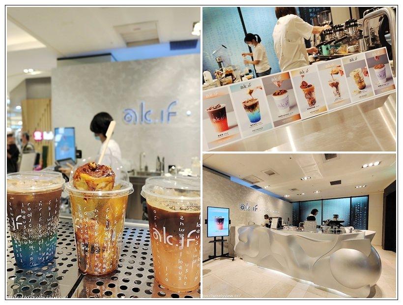 最新推播訊息:Ak.if 未來咖啡概念店。台北新光三越信義A8 |Fika Fika Cafe、橙果設計聯名品牌~捷運市政府站美食