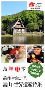 最鮮日本 Vol.21 前往合掌之里 富山世界遺產特集 | 日本旅遊活動 VISIT JAPAN CAMPAIGN